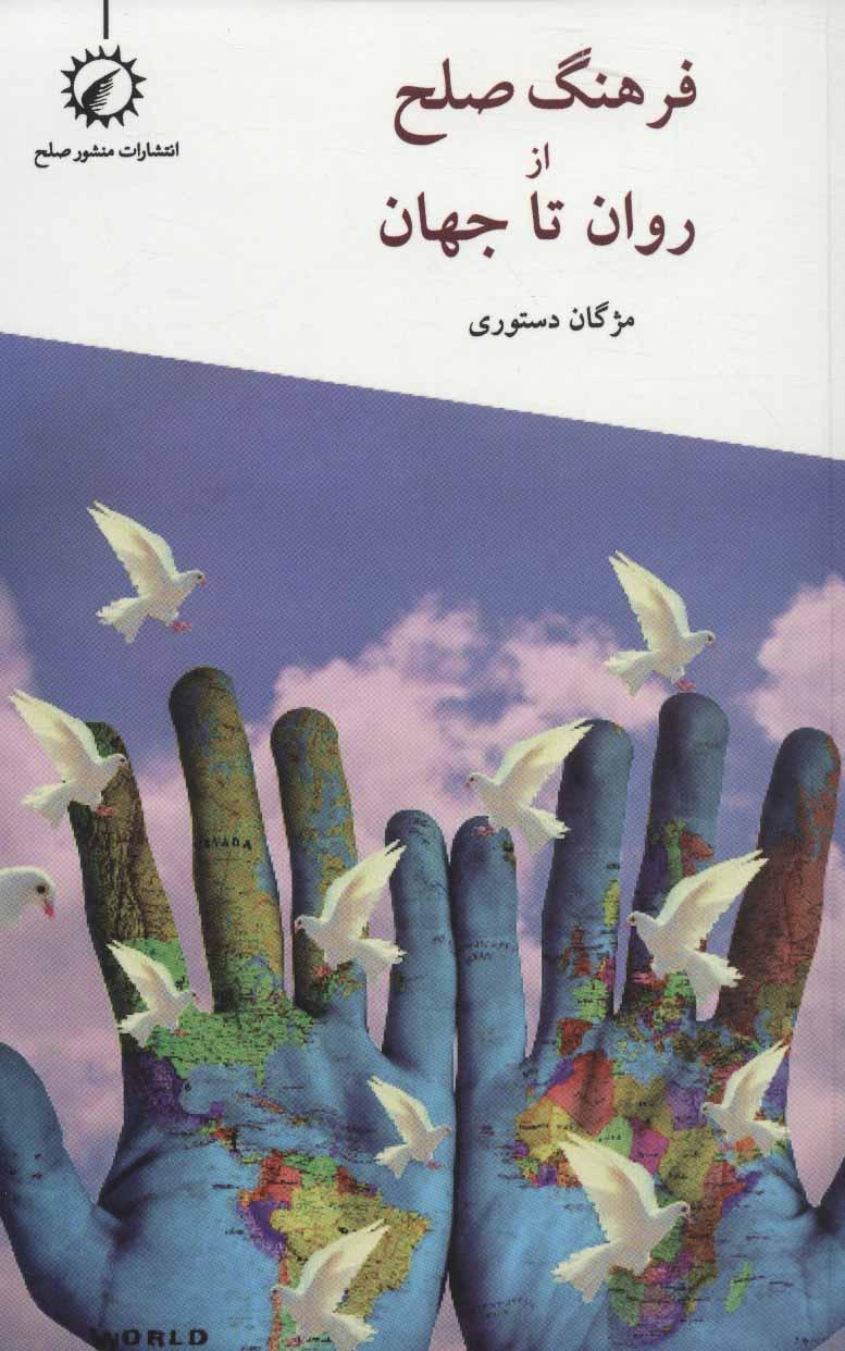 فرهنگ صلح از روان تا جهان