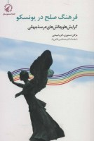 فرهنگ صلح در یونسکو (گرایش ها و چالش های عرصه جهانی)