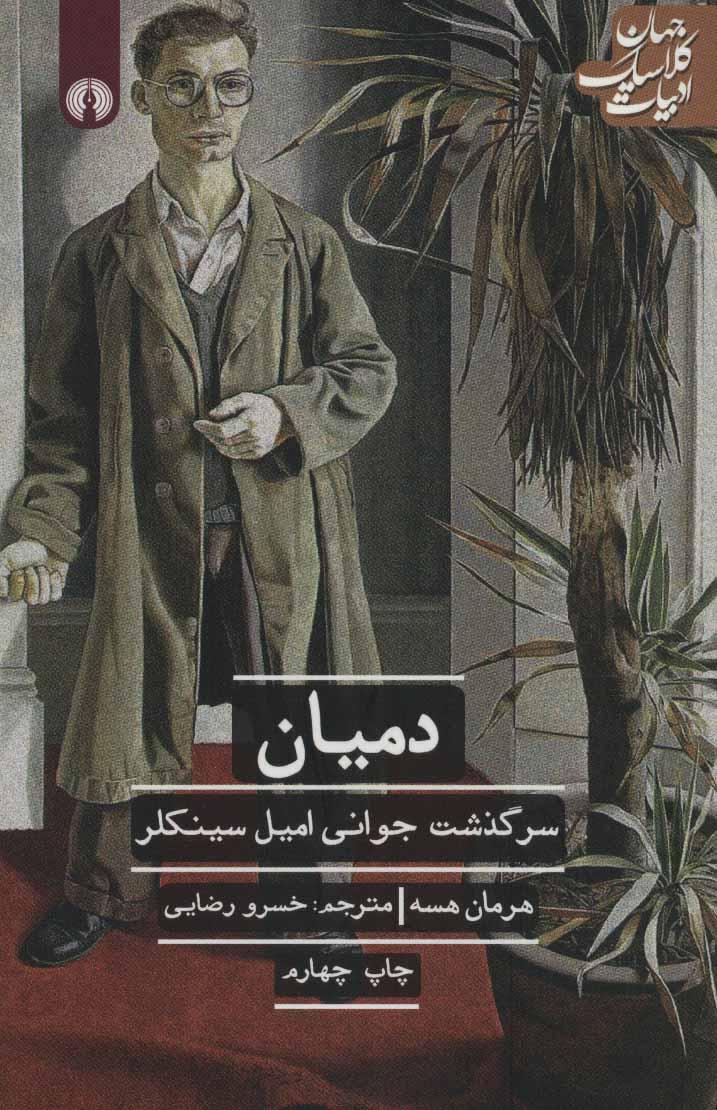 دمیان:سرگذشت جوانی امیل سینکلر (ادبیات کلاسیک جهان)