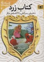 افسانه های شیرین دنیا 3 (دختر برفی،پسر آتشی و 46 افسانه ی دیگر:کتاب زرد)
