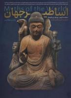 اساطیر جهان (7جلدی،باقاب)