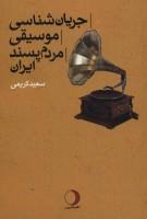جریان شناسی موسیقی مردم پسند ایران