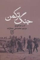 جنگ ترکمن
