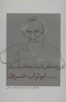 تاریخ شفاهی ادبیات معاصر ایران (مصاحبه با ابوتراب خسروی)