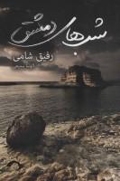 شب های دمشق