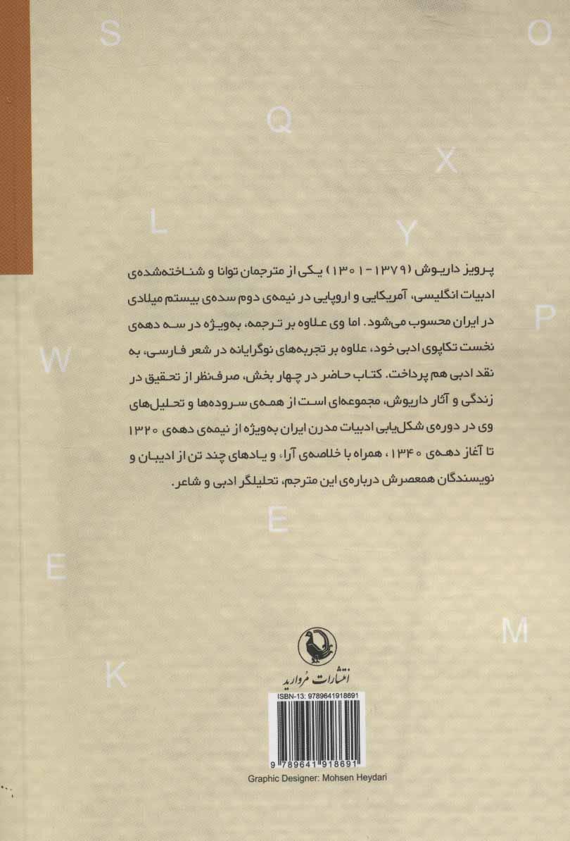 پرویز داریوش (شاعر و تحلیلگر ادبی)،(شعر فارسی و تجدد ادبی)