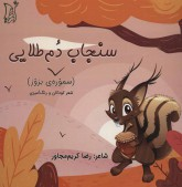 سنجاب دم طلایی (سموره ی بزوز)،(شعر کودکان و رنگ آمیزی)،(2زبانه)