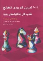 1001 تمرین کاربردی شطرنج (کتاب کار تاکتیک های پایه)