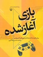 بازی آغاز شده:روش های شناخت و تحلیل بازی های کامپیوتری (مطالعات بازی 1)