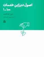 اصول دیزاین خدمات 100-1 (دیزاین مشکی16)