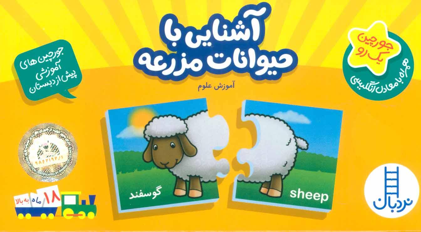 بسته آشنایی با حیوانات مزرعه (جورچین های آموزشی پیش دبستانی،همراه با معادل انگلیسی)،(2زبانه)