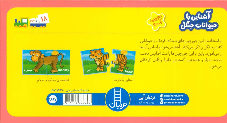 بسته آشنایی با حیوانات جنگل (جورچین های آموزشی پیش دبستانی،همراه با معادل انگلیسی)،(2زبانه)