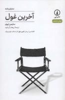 آخرین غول:اقتباسی از رمان آخرین غول اثر اسکات فیتزجرالد (نمایش نامه،جهان نمایش 5)