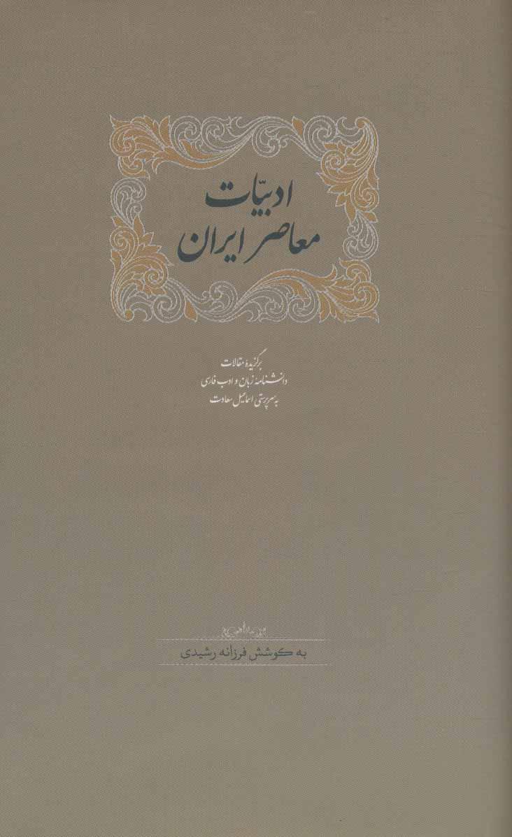 ادبیات معاصر ایران (برگزیده مقالات دانشنامه زبان وادب فارسی 5)،(2جلدی)