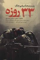 پشت صحنه سیاسی جنگ 33 روزه (خاطرات معاون سیاسی نبیه بری)