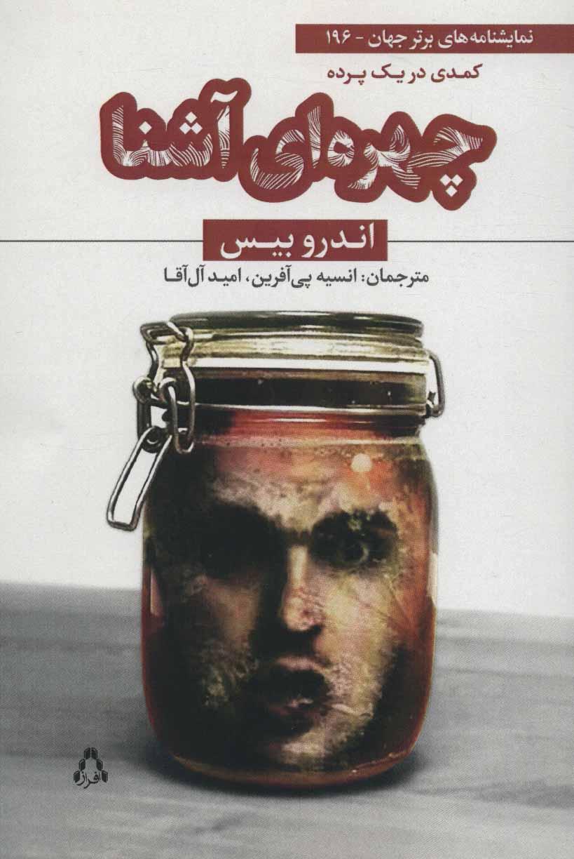 چهره ای آشنا:کمدی در یک پرده (نمایشنامه های برتر جهان196)