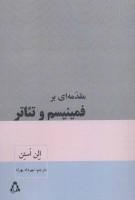 مقدمه ای بر فمینیسم و تئاتر (سینما و تئاتر471)