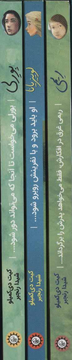 مجموعه داستان تابستان (3جلدی،باقاب)