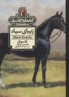 زیبای سیاه (کتابخانه کلاسیک)