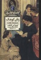 زنان کوچک (کتابخانه کلاسیک)