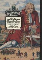 سفرهای گالیور (کتابخانه کلاسیک)