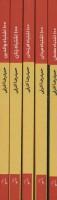 مجموعه 100 اشتباه (5جلدی)