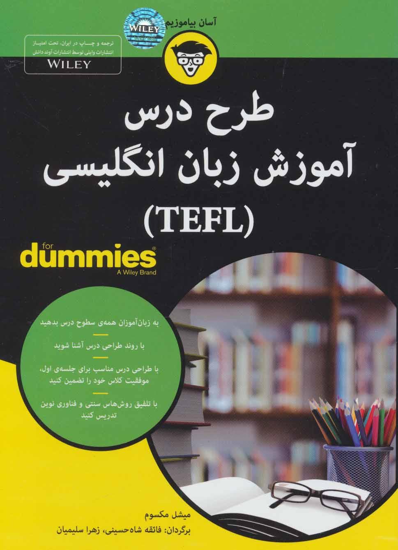 کتاب های دامیز (طرح درس آموزش زبان انگلیسی (TEFL))