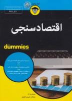 کتاب های دامیز (اقتصادسنجی)