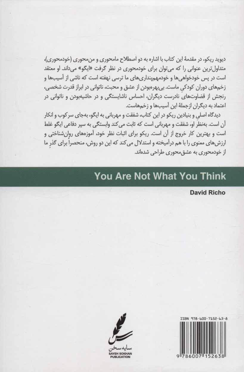 تو آنچه می پنداری نیستی (رهایی از ایگو و حرکت به سوی عزت نفس و عشق سخاوتمندانه)