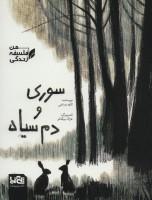 سوری و دم سیاه (فلسفه زندگی من)