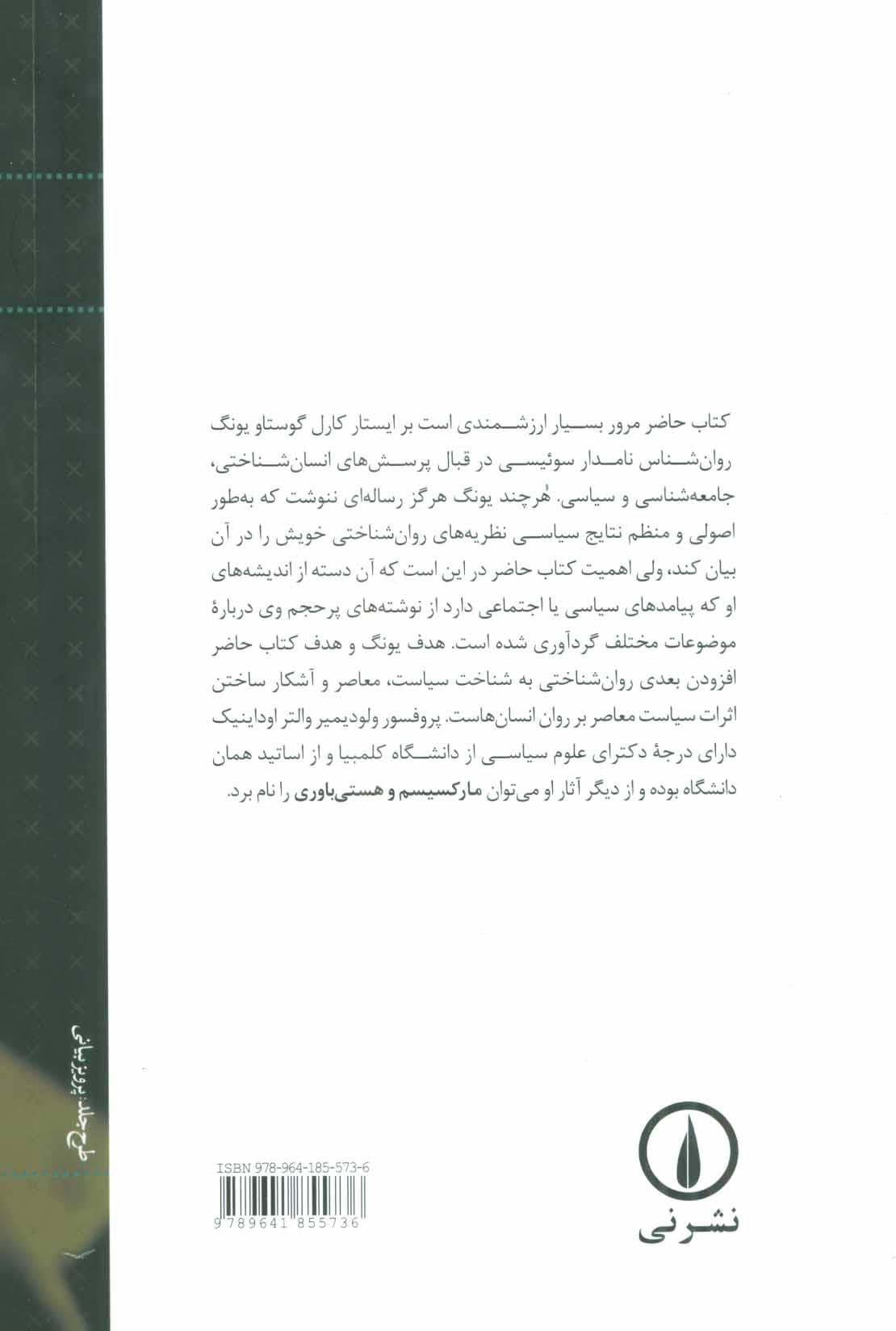 یونگ و سیاست (اندیشه های سیاسی و اجتماعی کارل گوستاو یونگ)