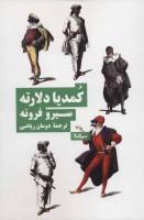 کمدیا دلارته (نظریه و تئاتر)