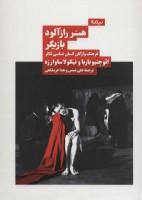 هنر رازآلود بازیگر:فرهنگ واژگان انسان شناسی تئاتر (نظریه و تئاتر)