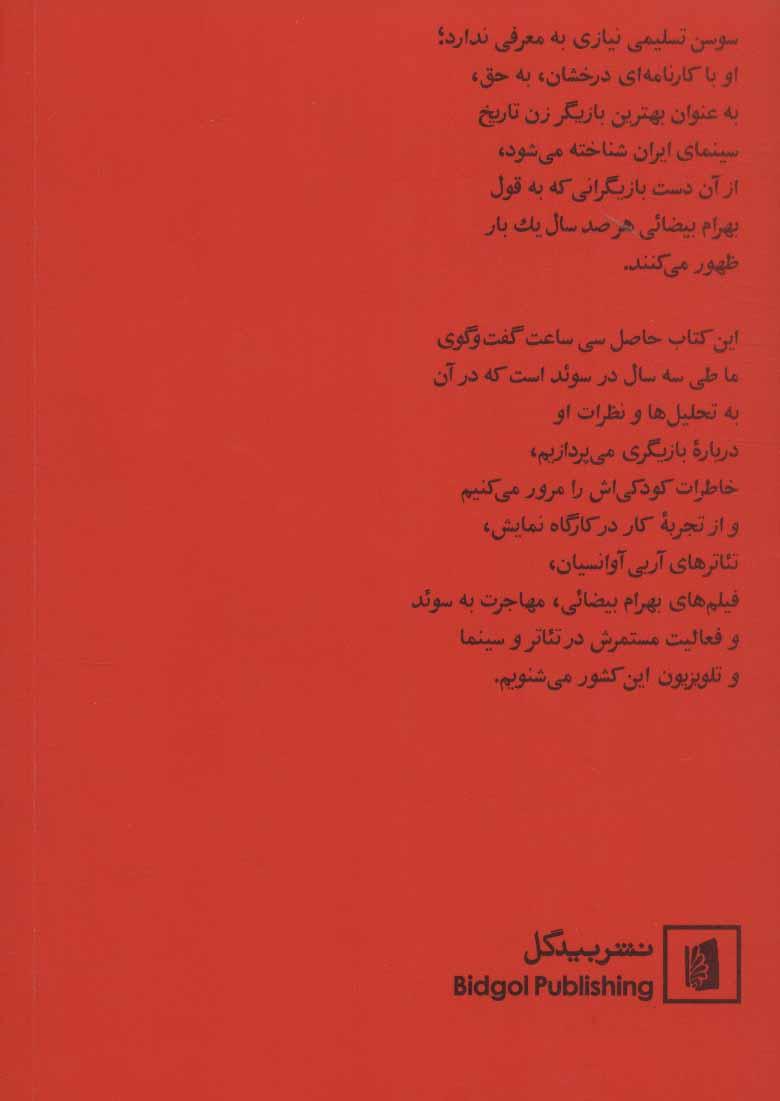 سوسن تسلیمی در گفت و گویی بلند با محمد عبدی