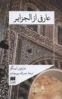 عارفی از الجزایر