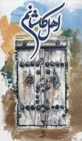 اهل کاشانم:راهنمای گردشگری-فرهنگی شهرستان کاشان (اهل ایرانم)،(گلاسه)