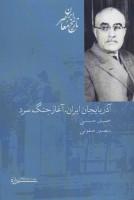 آذربایجان ایران،آغاز جنگ سرد (تاریخ معاصر ایران)