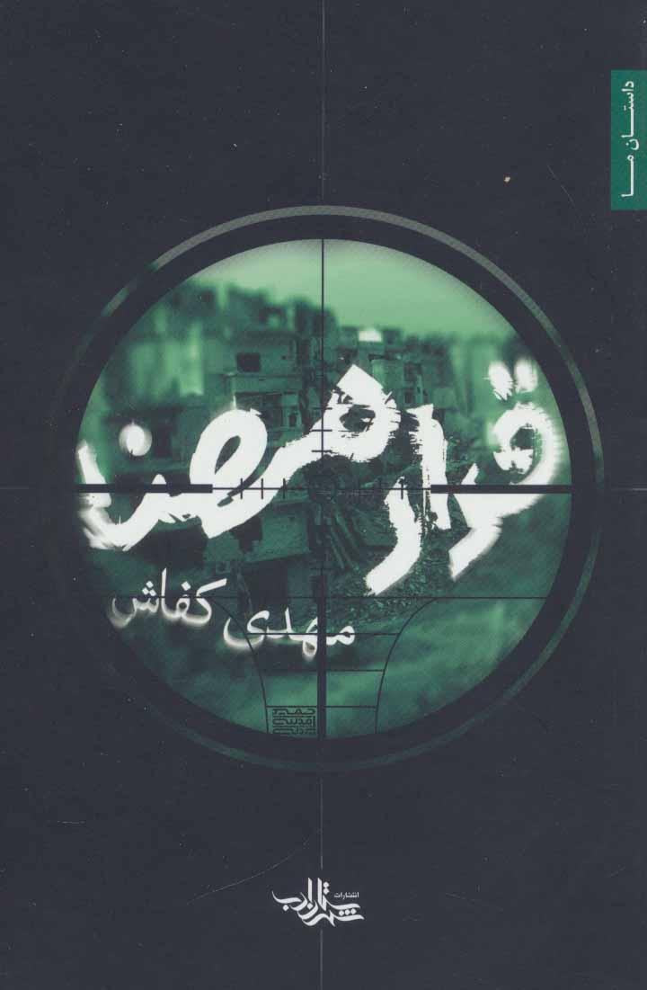 قرار مهنا (داستان ما،رمان ایران29)