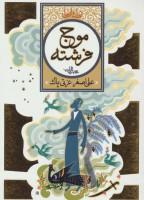 موج فرشته (داستان ما،مجموعه داستان نوجوان 2)