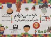 کیف کتاب خودم می خوانم (فارسی آموز برای کلاس اولی ها)،همراه با دیکته ی شب (43جلدی،باجعبه)