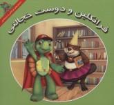 مجموعه داستان های فرانکلین و دوستانش (16جلدی)