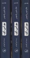 یو.اس.ای. (3جلدی،باقاب)