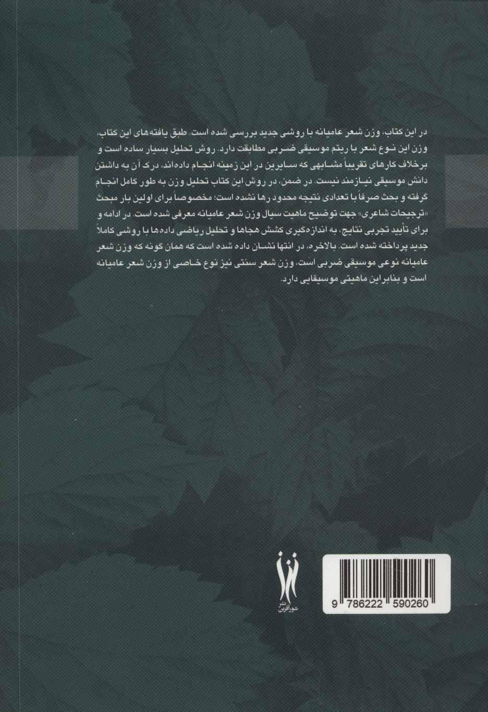 وزن ضربی شعر عامیانه و رابطه آن با وزن عروضی شعر سنتی