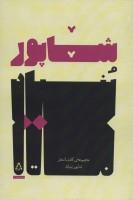 مجموعه ی کامل اشعار شاپور بنیاد (شعر امروز ایران33)