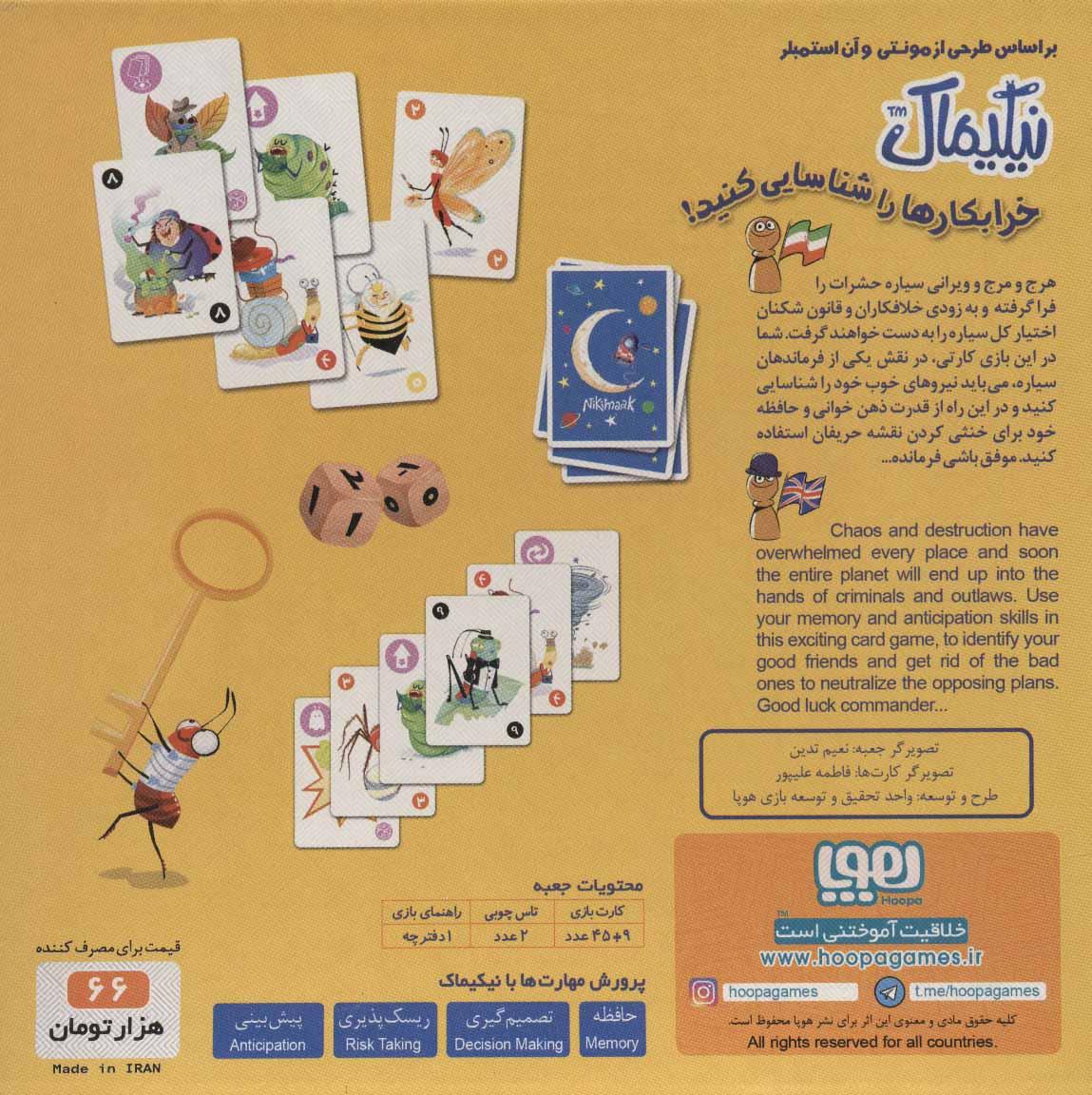 بسته ی بازی کارتی نیکیماک (خرابکارها را شناسایی کنید!)،(باجعبه)