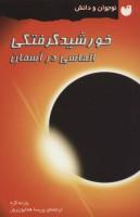 خورشید گرفتگی:الماسی در آسمان (نوجوان و دانش)