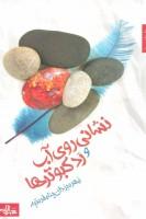 نشانی روی آب و رد کبوترها (داستان ما،رمان ایرانی24)