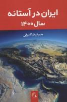 ایران در آستانه سال 1400