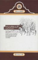 تاریخ غیرت (رمان تاریخی)،(دانش نامه ی استان همدان 6)
