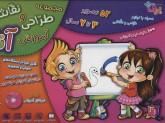 مجموعه آموزش طراحی و نقاشی آنا (3تا7 سال)،(همراه با لوازم طراحی و نقاشی)،(باجعبه)